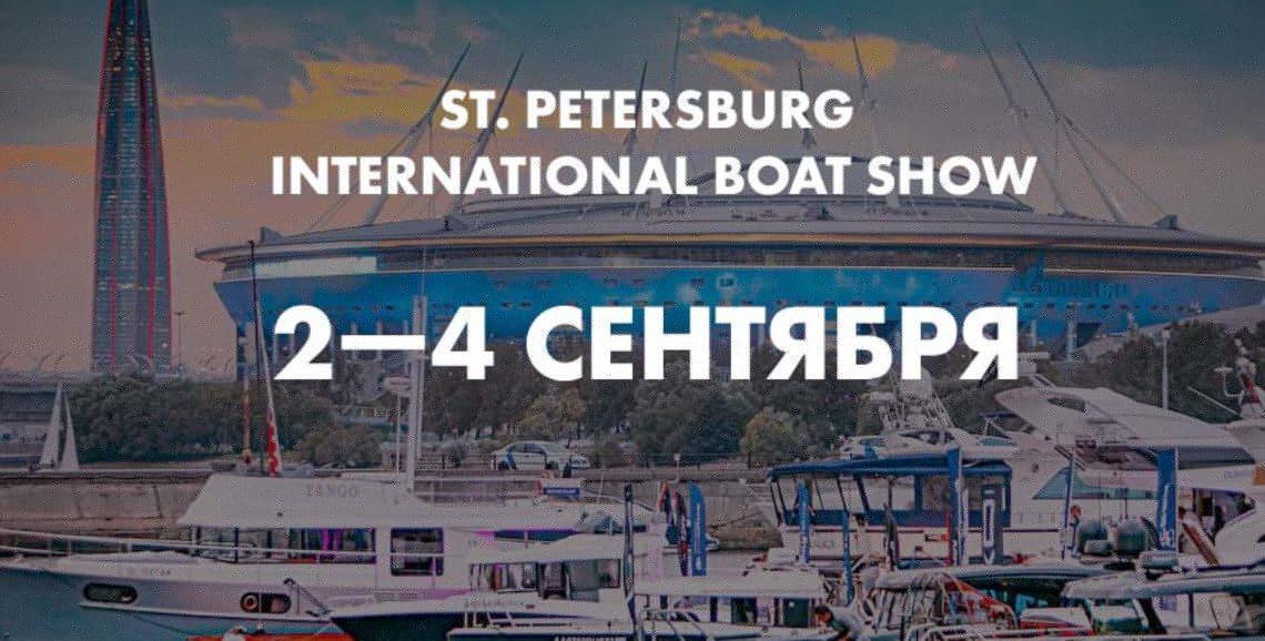 Международная выставка яхт в Санкт-Петербурге