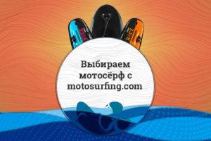 Как правильно выбрать доску для сёрфинга с мотором?