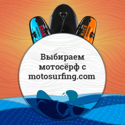 motosurfing review