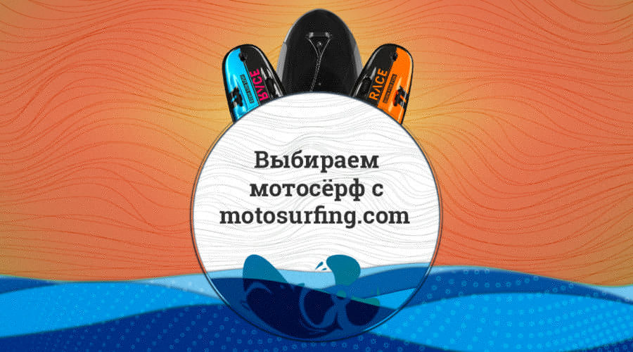 How to choose the right board for surfing with a motor?