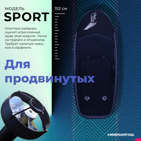 Lift eFoils sport